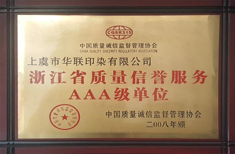 浙江省质量信誉服务AAA级别单位